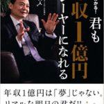 【おすすめ本】価値観を変えてくれる本〜「君も年収一億円プレーヤーになれる」苫米地英人博士著〜