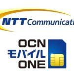 格安SIMのMVNO各社の特徴を分析〜OCN モバイル ONE編〜