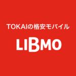 格安SIMのMVNO各社の特徴を分析〜LIBMO編〜