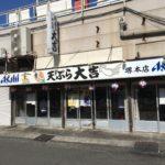 深夜に大行列ができる大阪堺の「天ぷら 大吉」に朝飯で行く幸せ