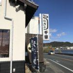 奥浜名湖のおいしい鰻屋「うなぎ千草」