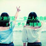 インド旅行記 〜女二人の自由旅〜 #2 デリー到着編