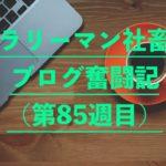 サラリーマン社畜のブログ奮闘記(第85週目)【収益・PV数も公開!】