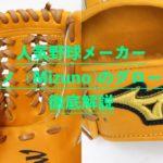 人気野球メーカー ミズノ(Mizuno)のグローブを徹底解説【おすすめ・選び方も解説します!】