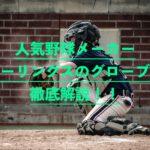 人気野球メーカー ローリングス(Rawlings)のグローブを徹底解説【おすすめ・選び方も解説します!】