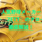 人気野球メーカー ゼット(ZETT)のグローブを徹底解説【おすすめ・選び方も解説します!】