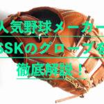 人気野球メーカー SSK(エスエスケイ)のグローブを徹底解説【おすすめ・選び方も解説します!】