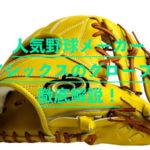 人気野球メーカー アシックス(asics)のグローブを徹底解説【おすすめ・選び方も解説します!】