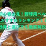 【初心者必見】野球用ベルト人気おすすめランキング10選!効果や選び方も徹底解説!