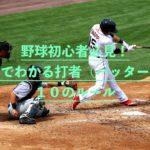 【野球初心者必見!】5分でわかる!打者(バッター)の10のルール