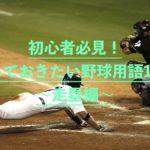 【初心者必見!】知っておきたい野球用語10選〜走塁編〜