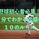 【野球初心者必見!】5分でわかる!走塁の10のルール