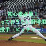 【初心者必見!】知っておきたい野球用語10選〜投手(ピッチャー)編〜