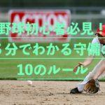【野球初心者必見!】5分でわかる!守備の10のルール