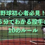 【野球初心者必見!】5分でわかる!投手(ピッチャー)の10のルール