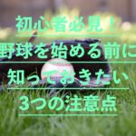 【初心者必見!】野球を始める前に知っておきたい3つの注意点